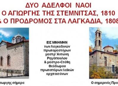 Δύο αδελφοί ναοί