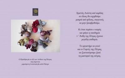 Επίκαιρο κι ελπιδοφόρο το μήνυμα της Πασχαλιάτικης κάρτας των Ανθέων της Πέτρας