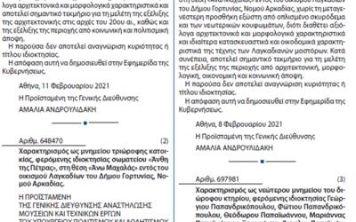 Δημοσιεύτηκε σε ΦΕΚ η απόφαση για την ανακήρυξη του Ρηγοπουλέικου σε μνημείο