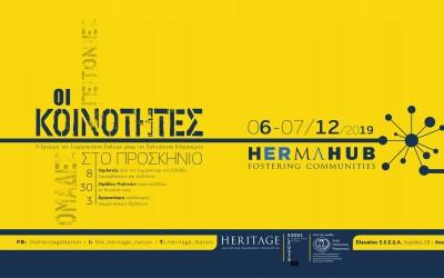 Διεθνές συνέδριο για την πολιτιστική κληρονομιά και τον ρόλο των Κοινοτήτων